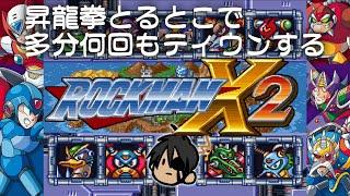 【ロックマンX アニバーサリー コレクション】昇龍拳とるとこで多分何回もティウンするロックマンX2【ホロスターズ/荒咬オウガ】