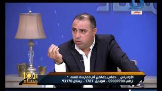 العاشرة مساء | محمد عماره يتسائل عن اختفاء اموال النادي الاهلى