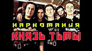 Князь Тьмы - Наркомания (Official video)...