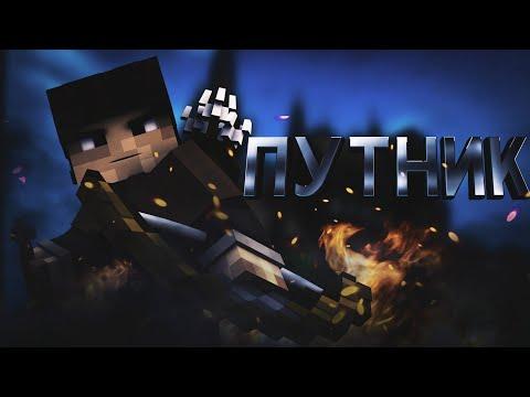 "Майнкрафт PE сериал ""Путник"" 4 серия(Minecraft PE Machinima)"