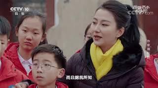 [跟着书本去旅行]蒲松龄所著的《聊斋志异》是如何被中国乃至世界所认可的?  课本中国
