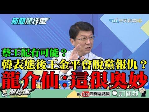 【精彩】韓「Yes, I do」王金平會脫黨報仇?蔡王配有可能? 龍介仙:這很奧妙!