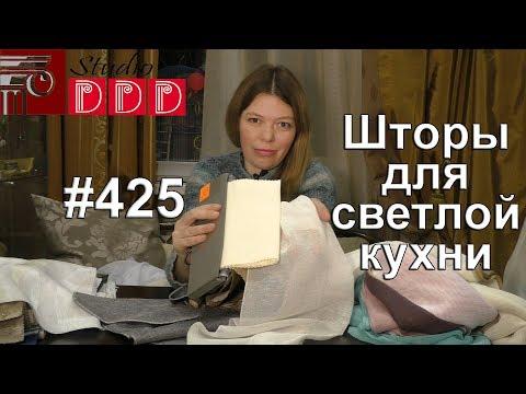 #425. Какие шторы и тюль выбрать для светлой кухни?