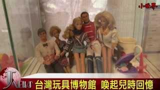 2100 六版 台灣玩具博物館 喚起兒時回憶