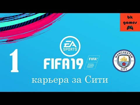 FIFA 19 карьера за Манчестер Сити 1 серия