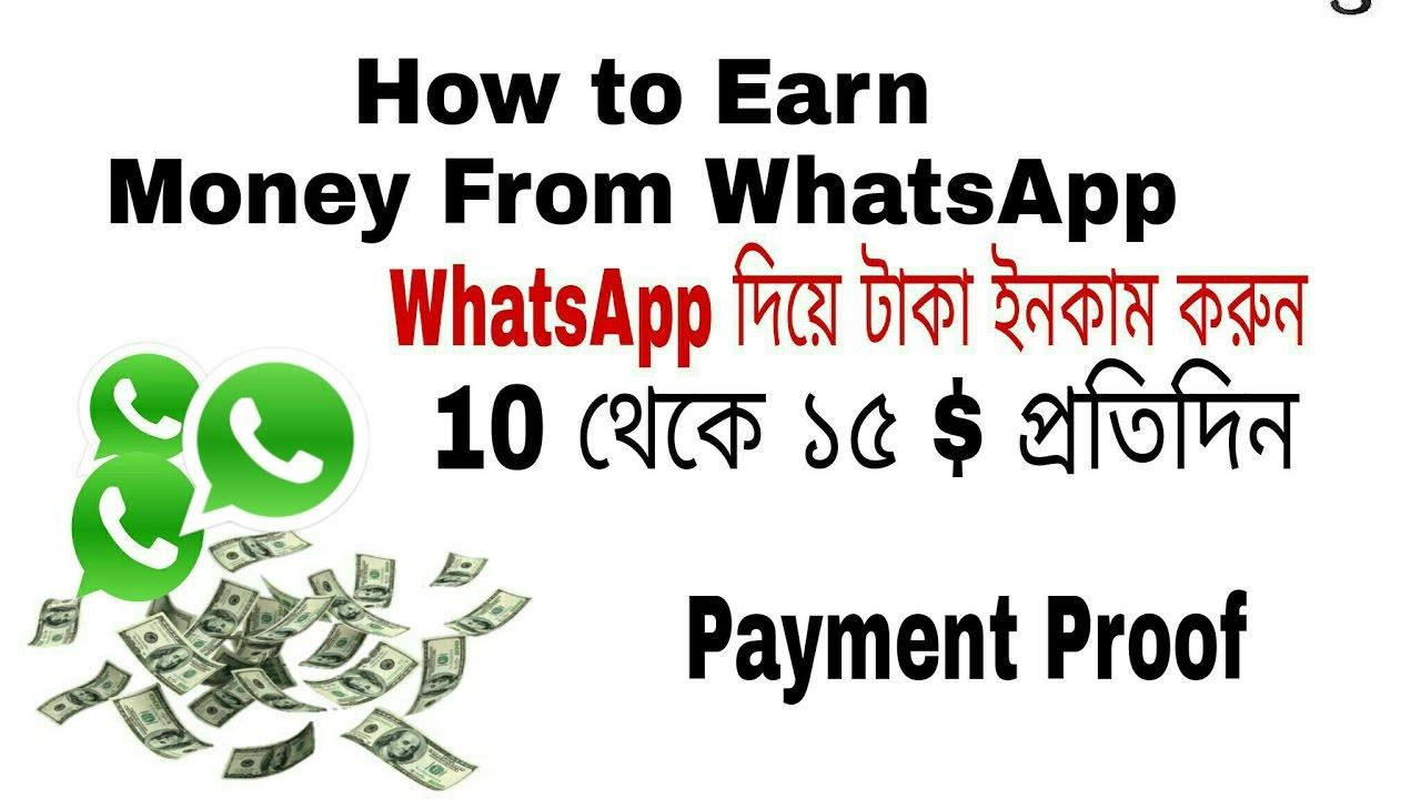 ���নলাইনে ���াকা ���নকাম ���রুন How To Earn Money From Whatsapp Bangla Tutorial