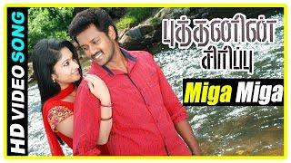 Buddhanin Sirippu movie scenes | Mahesh proposes to Mithra | Miga Miga song | Samuthirakani
