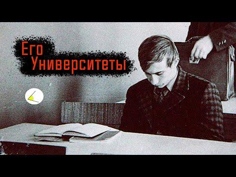 «Его университеты» | Путинизм как он есть #12