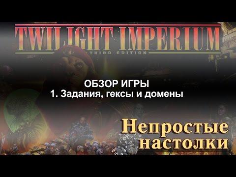 Twilight Imperium. Полный обзор игры. Часть 1. Гексы, доменные маркеры и задания.