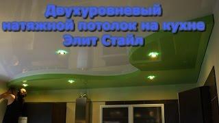 видео натяжные потолки Элит Строй
