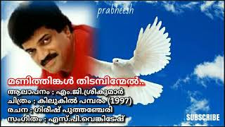 Manithinkal Thidambinmel...| Kilukil Pamparam [1997] | (Prabheesh)