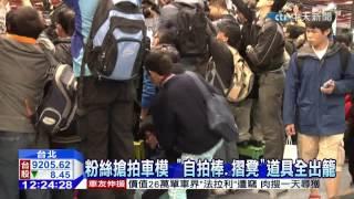 台北車展進入第二天,人潮也越來越多,展場為了吸引目光,甚至請來,日...
