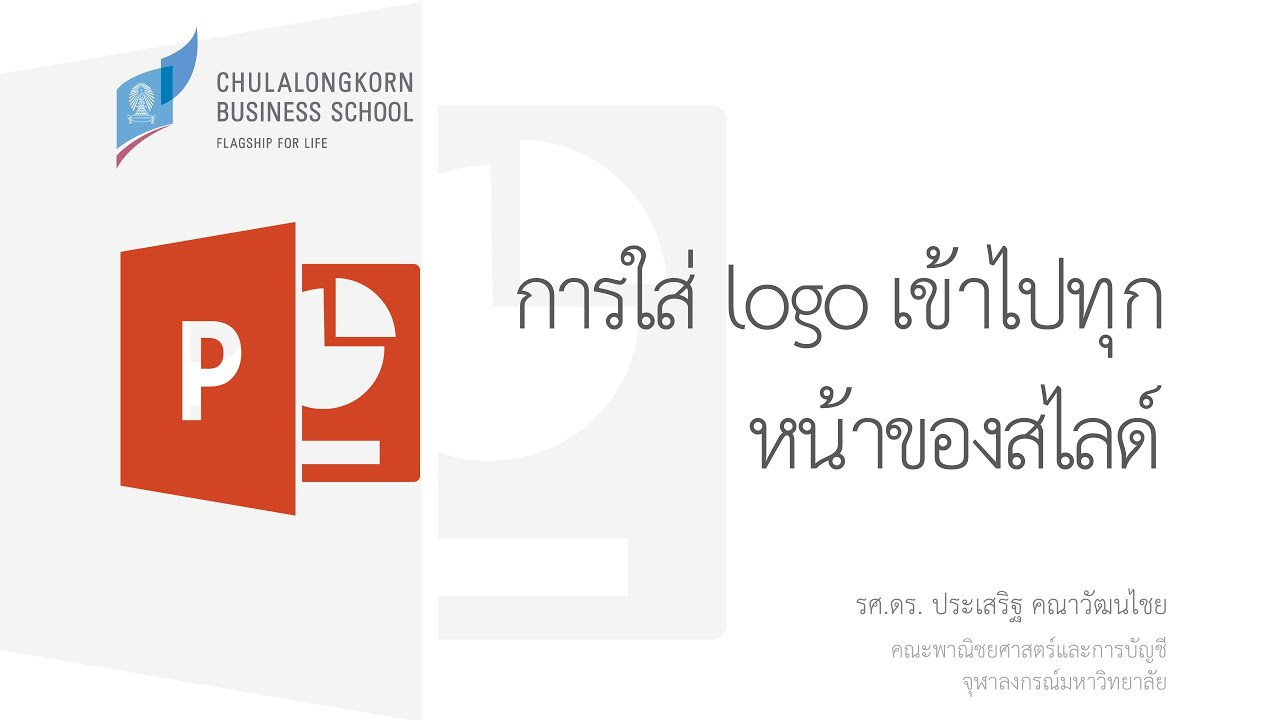 how to add a logo to all slides in powerpoint