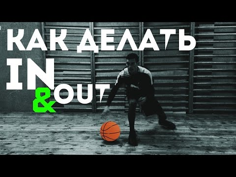 Баскетбол. Как делать In&Out? Обучение (How to do In&Out Crossover? )