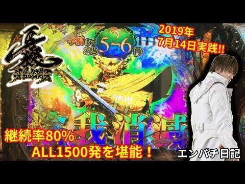 『P牙狼冴島鋼牙XX』新台大勝利!継続率80%ALL1500発は伊達じゃない!【エンパチ日記No.51】