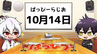 【男性VTuber】「#ばっぴーらじお」vol.3(ぴろぱる&粛正罰丸)