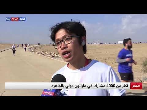 مصر.. ماراثون دولي بمنطقة أهرامات الجيزة  - 04:59-2020 / 2 / 23