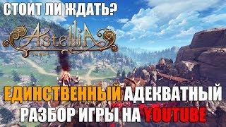 Стоит ли ждать ASTELLIA Online? Честный разбор нюансов игры после ЗБТ