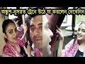 অঙ্কুশ ও নুসরাতের হৈহৈ কান্ড ট্রেন যাত্রায় দেখেনিন | Ankush Hazra & Nusrat Jahan Train Journey