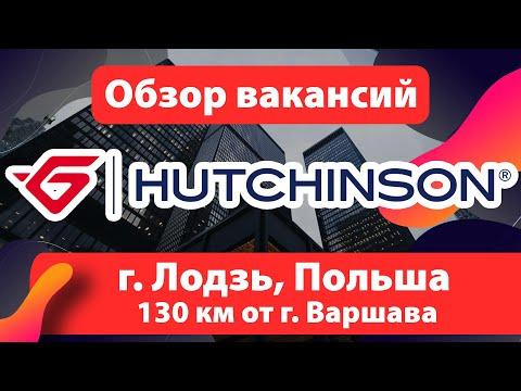 🔴 ОБЗОР ВАКАНСИЙ: завод Hutchinson Лодзь (Łódż), Польша.