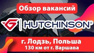 🔴 ОБЗОР ВАКАНСИЙ: завод Hutchinson Лодзь, Польша.