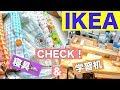 IKEAでショッピング2017秋編2〜学習机、寝具類をcheck!〜