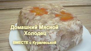 УДАЧНЫЙ рецепт Мясного ХОЛОДЦА. Холодец из свиных ножек и курицы. A good recipe for meat aspic