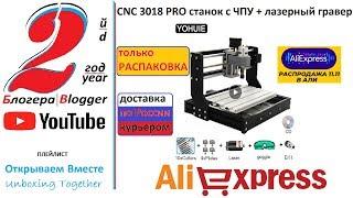 AliExpress 11.11: CNC 3018 PRO. Распаковка. Unboxing.