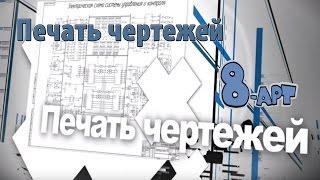 Печать чертежей формата A0, A1, A2 и A3 в 8-Art.ru(, 2012-04-12T14:25:00.000Z)