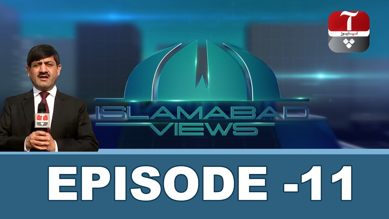 ISLAMABAD VIEWS | AAP NEWS | EPISODE - 11