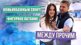 Конькобежный спорт и фигурное катание в Беларуси МЕЖДУ ПРОЧИМ