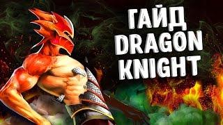 видео Гайд Драгон Кнайт в Дота 2, как играть за Dragon Knight в Dota 2