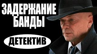 Задержание банды (2016) русские детективы 2016, фильмы про криминал  #movie 2017