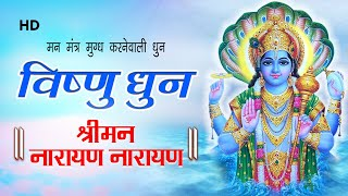 LIVE: Shri Vishnu Dhun | Shriman Narayan Narayan Hari Hari | विष्णुजी की आराधना