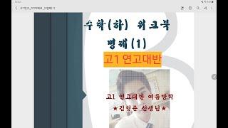 7/31 토요일 고1연고반 질문 [명제(1)+유리함수(…