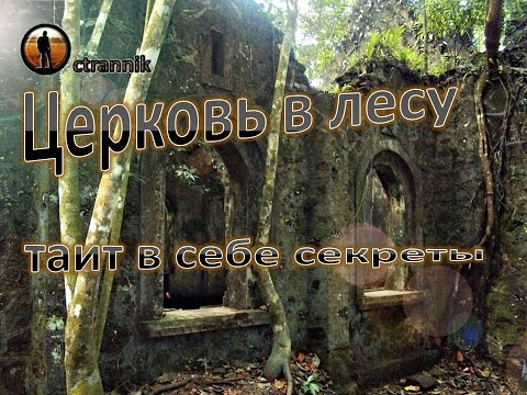 Затерянная в лесах Старинная церковь