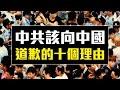 中共該向中國道歉的10個理由│10 Reasons CCP Should Apologize to China│老外看中國│郝毅博 Ben Hedges│新唐人電視台