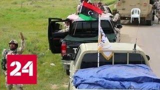 В Ливии по армии Хафтара нанесена серия авиаударов - Россия 24