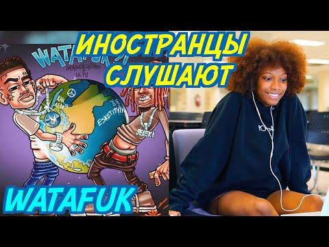 ИНОСТРАНЦЫ СЛУШАЮТ: MORGENSHTERN x LIL PUMP - WATAFUK. Иностранцы слушают русскую музыку.