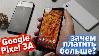 Google Pixel 3A - КРУТОЙ! но... НЕ для всех! Обзор пиксель 3а и XL