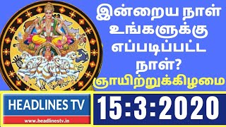 15th march 2020 | today rasi palan sun day | இன்றைய ராசிபலன் 15-3-2020 | Headlines TV