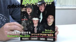 Bollocks No.030 ¥ 1080 (本体 1000+税) シンコーミュージック・エン...