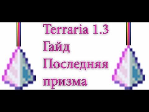 Terraria 1.3 Гайд. Последняя призма/ Last Prism