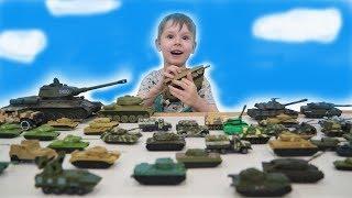 Танки и игрушечная военная техника для детей - игрушки для мальчиков