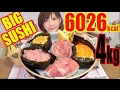【MUKBANG】 Make and Eat Huge Sushi ! [7 Cups Of Rice + 1Kg Of Miso Soup] 4Kg, 6026kcal [CC Available]