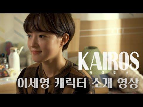 [카이로스 캐릭터 소개] 이세영, 제발 우리 엄마 좀 찾아주세요!!!