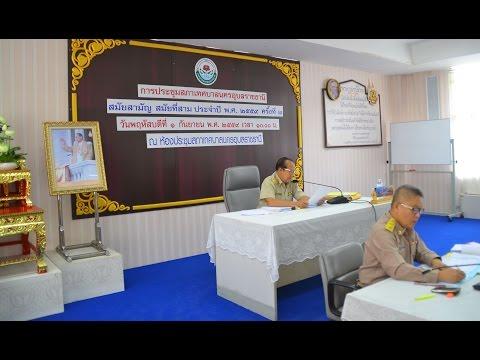 เทศบาลนครอุบลราชธานีเปิดประชุมสภาสามัญ สมัยที่ 3/2559 ครัั่งที่ 2