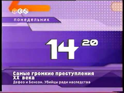 Программа передач ТВ-6