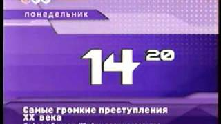 Программа передач ТВ-6 (2001 - 2002)