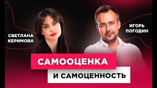 Светлана Керимова и Игорь Погодин. Что такое самооценка и как её повысить? WOMAN INSIGHT